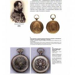 Часы в Российской Императорской армии